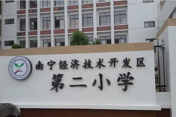 南宁-东盟经济开发区第二小学教学设备