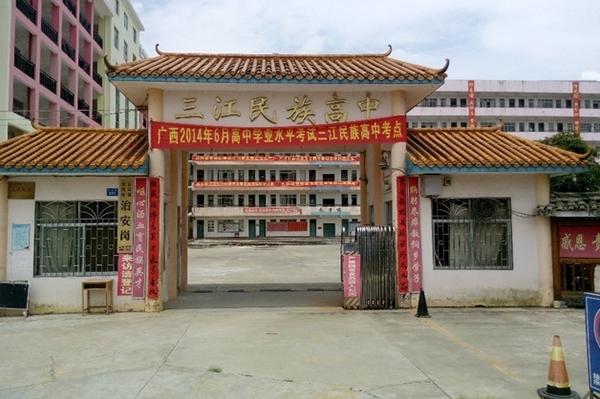 三江民族高中教学设备